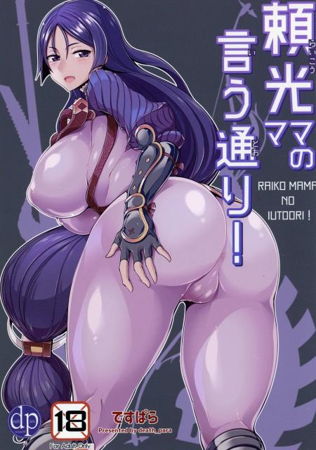 Fate/Grand Order,頼光ママの言う通り!