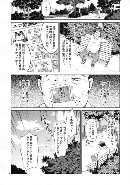 夢茶会,むちゃ,千鶴ちゃん開発日記3,オリジナル