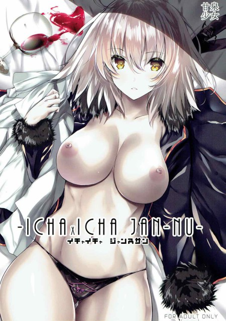 Fate/Grand Order,甘泉少女,能都くるみ,イチャイチャ ジャンヌサン