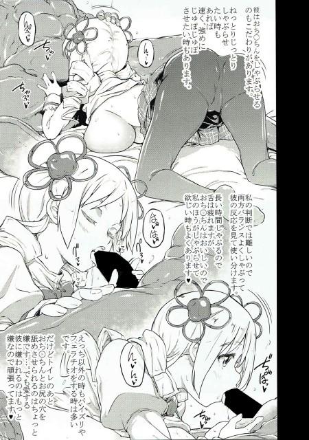 魔法少女まどか☆マギカ,RADIOSTAR,工藤洋,巴美杏2