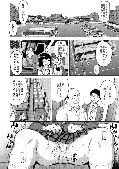 オリジナル,夢茶会,むちゃ,千鶴ちゃん開発日記4