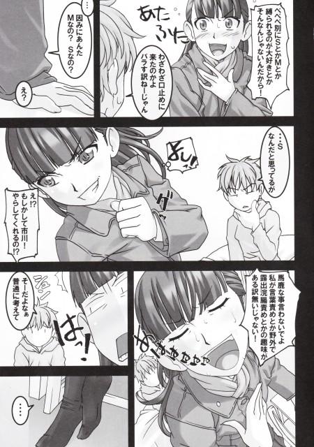オリジナル,大陸間弾道弾団,桜ロマ子,恋人以上友達未満