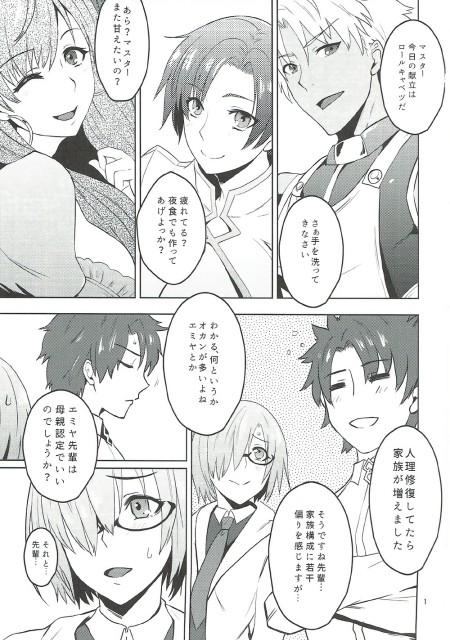 Fate/Grand Order,おれんじ☆ぶろっさむ,shino,かくか,おにぎり☆ぶろっさむ