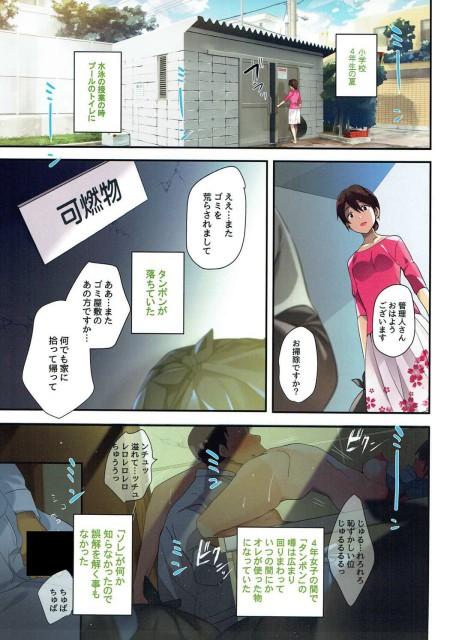 アイドルマスターミリオンライブ!,永吉昴,ROUTE1,平つくね,EAT SHIT!!