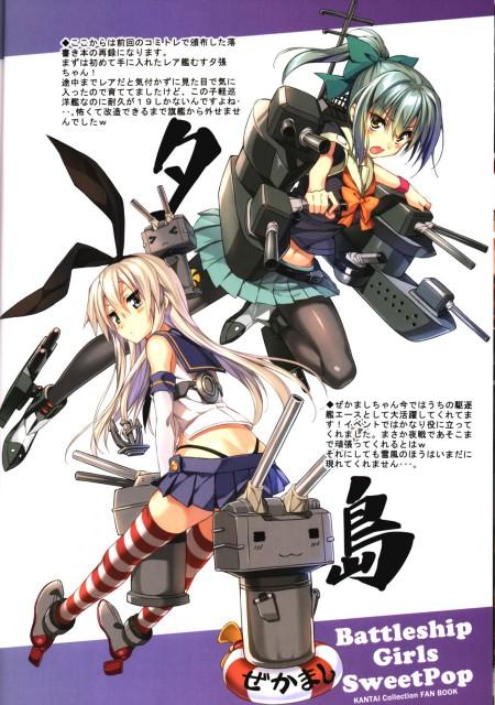 艦隊これくしょん-艦これ-,まほ~びん,ピロ水,Battleship Girls SweetPop