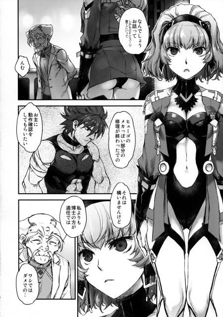 スーパーロボット大戦,アクア・ケントルム,オテント丸,中村カンコ,アクアさんは、いっぱいかわいい