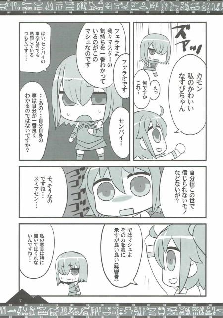 Fate/Grand Order,ニトリクス,BlueMage,あおいまなぶ,お好きに出ませい!