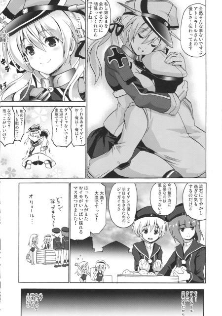 艦隊これくしょん-艦これ-,プリンツ・オイゲン,FULLMETAL MADNESS,旭,OVER HEAT GEYSER