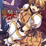 姫騎士テイム (ラグナロクオンライン)