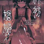 神前娼婦 (東方Project)