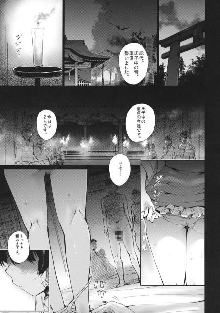 東方Project,博麗霊夢,東風谷早苗,武装カルシウム,竹刈シウム,神前娼婦