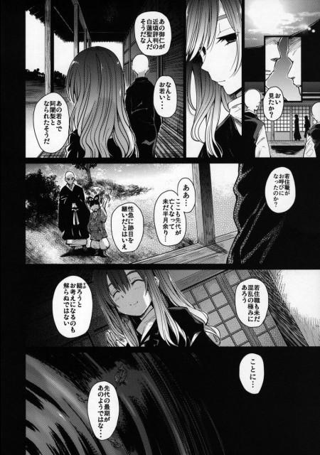 東方Project,聖白蓮,武装カルシウム,竹刈シウム,邪淫僧侶