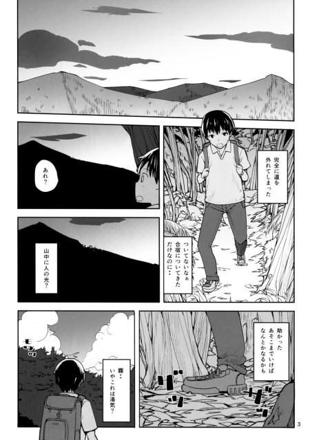 咲-Saki-,AMAYADORI+,ハレノチアメ,霧島の杜