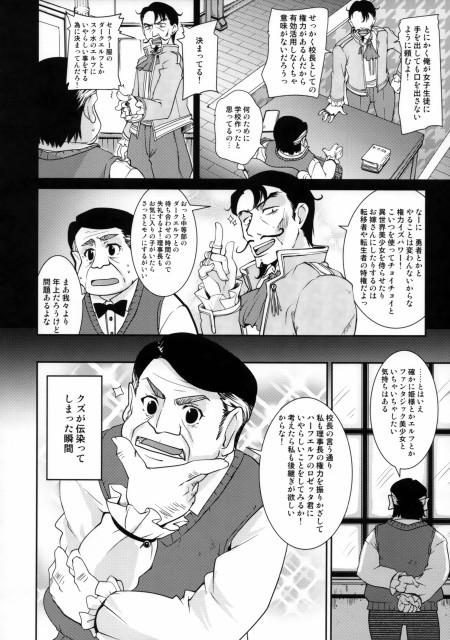 オリジナル,八王子海パン突撃騎兵隊,巻田佳春