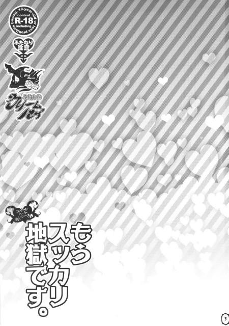 オリジナル,ピシュ☆ラバ,甘竹朱郎