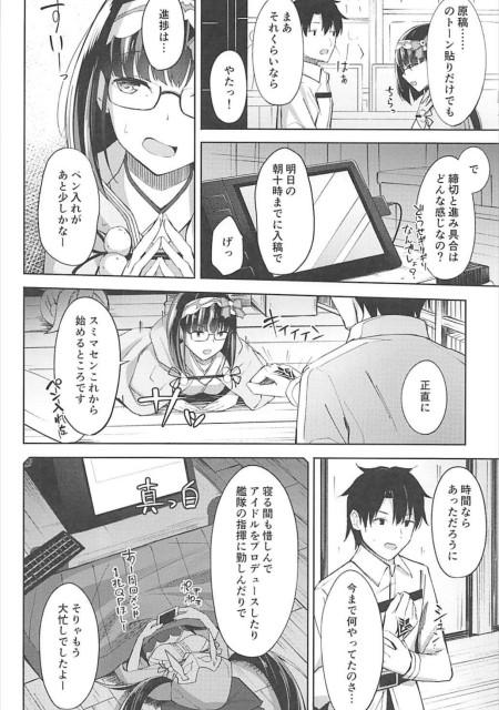 Fate/Grand Order,刑部姫,ぴろぴろごー,海蛍はるまれ