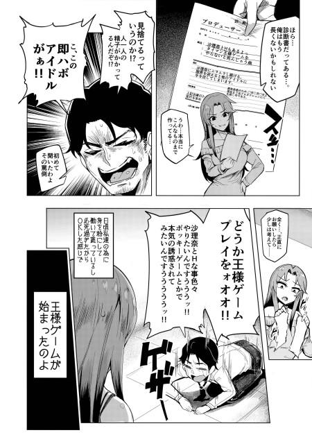 アイドルマスターシンデレラガールズ,A極振り,sian,松本沙理奈
