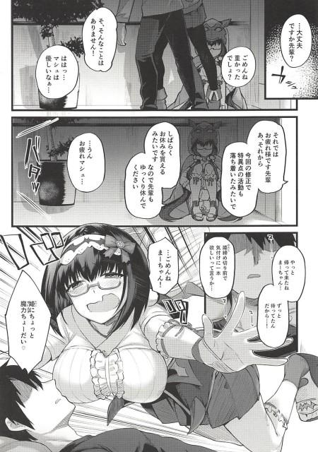 Fate/Grand Order,刑部姫,かるわに,らま