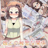 Mei to no Himitsu na Kankei (txt)