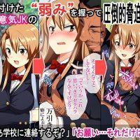 Namaiki JK Kyouhaku Rape Cool Namaikisou na JK ga Oratsuita Taiiku Kyoushi(43) ni Tanetsuke Sex Sare Makuru!! (txtCG)
