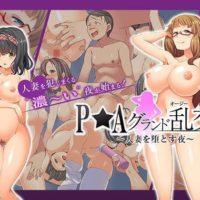 PTA Grand Orgy Hitozuma Wo Otosu Yoru (TXTCG)