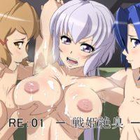 RE:01 – 戦姫絶臭 –