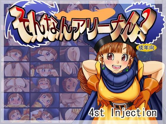 4st Injection,ドラゴンクエストシリーズ,ドラゴンクエスト4,アリーナ(DQ4)